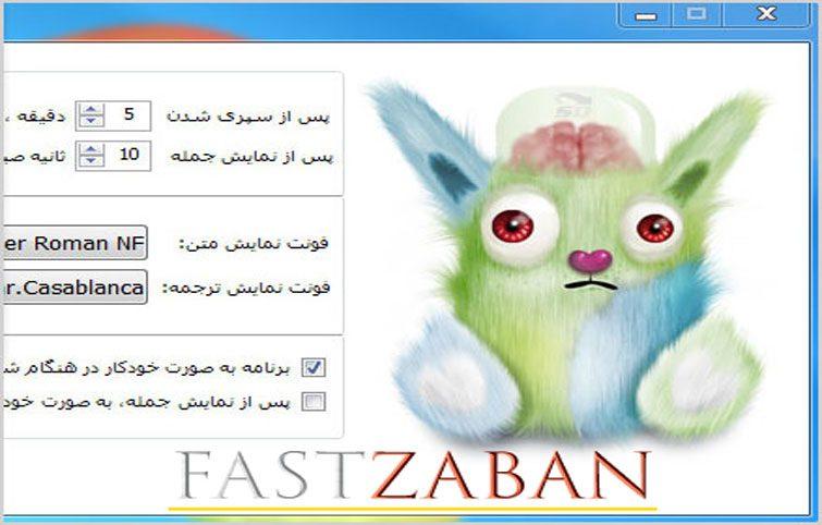 نرمافزار آموزش زبان انگلیسی Rubi 3