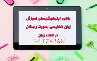 دانلود رایگان نرم افزارهای آموزش زبان