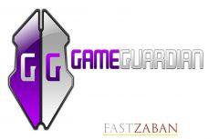 نرمافزار رسمی روزنامه گاردین