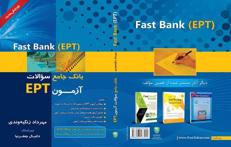 (Fast Bank (EPT|بانک سؤالات آزمون ای پی تی تشریحی