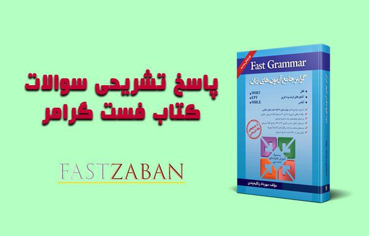 پاسخ تشریحی سوالات Fast Grammar