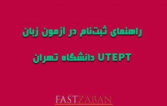 راهنمای ثبتنام در آزمون زبان دانشگاه تهران