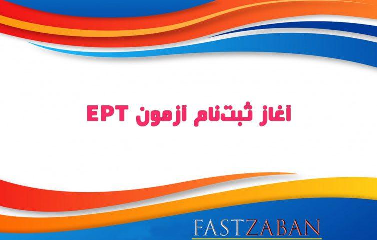 ثبت نام آزمون EPT مرداد ۹۶