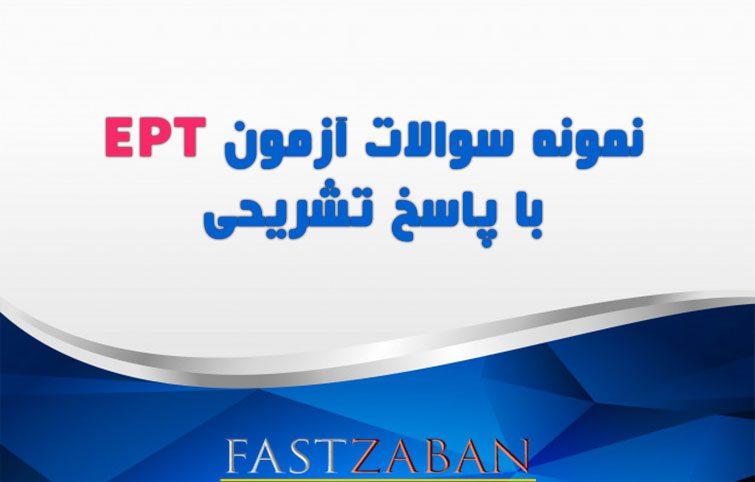 سوالات آزمون EPT بهمن ۹۷ با پاسخ تشریحی رایگان