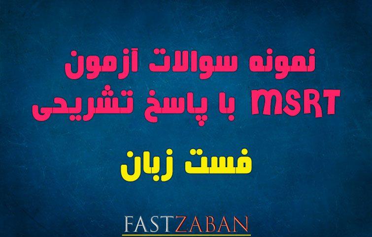 نمونه سوالات آزمون MSRT بهمن ۹۷ با پاسخ تشریحی رایگان
