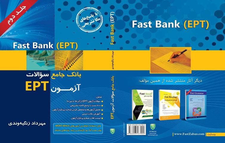 کتاب بانک سوالات آزمون EPT با پاسخ تشریحی جلد دوم - تا تیر ۹۷
