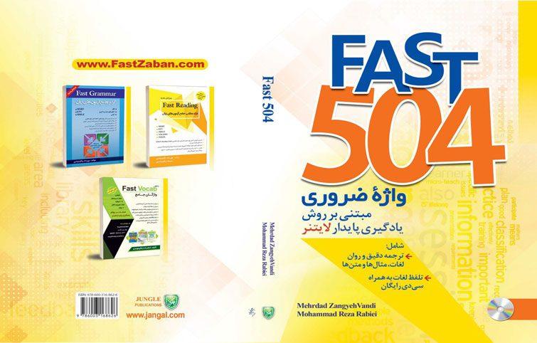 Fast 504 نگاهی نو به کتاب ۵۰۴ واژه