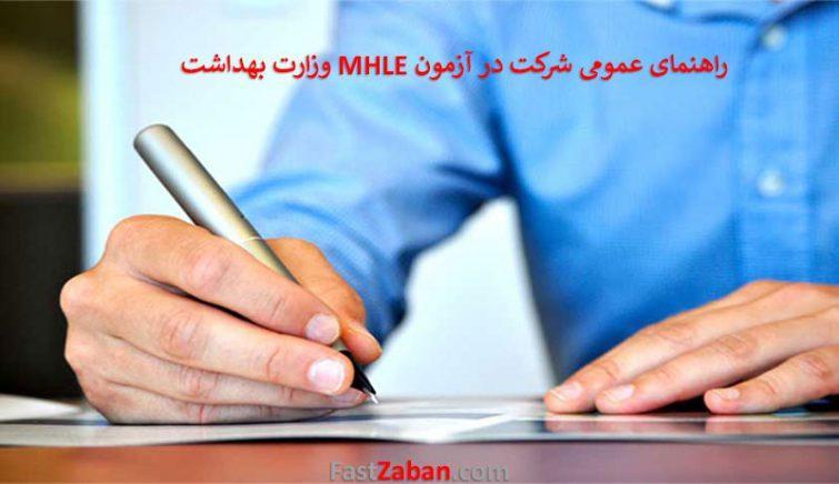 راهنمای عمومی آزمون زبان MHLE – ثبتنام، دریافت کارنامه