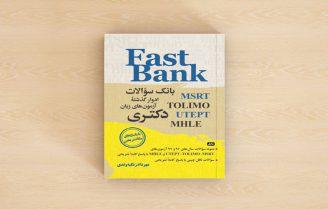 کتاب بانک سوالات آزمون msrt