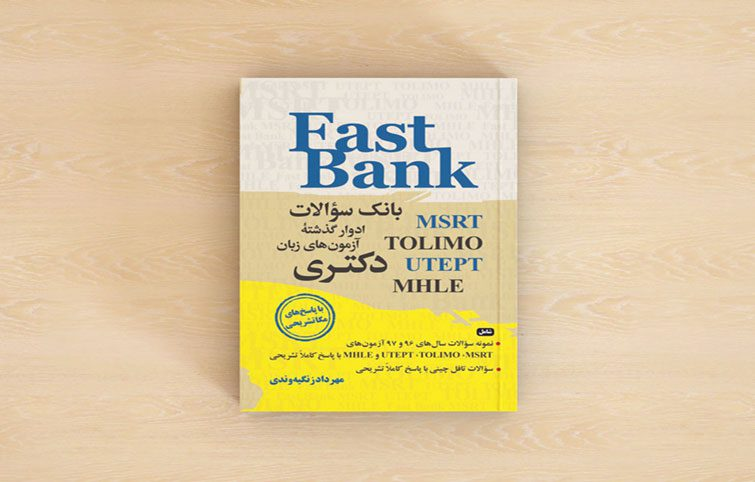 کتاب بانک سوالات آزمونهای MHLE ،UTEPT ،MSRT و تولیمو