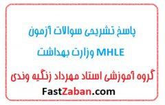 نمونه سوالات آزمون MHLE وزارت بهداشت + تشریحی