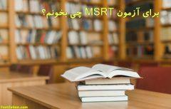 برای آزمون MSRT وزارت علوم چی بخونم؟