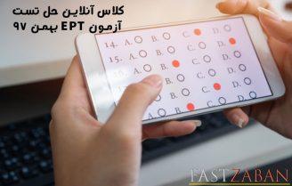 کلاس آنلاین حل تست آزمون EPT بهمن ۹۷