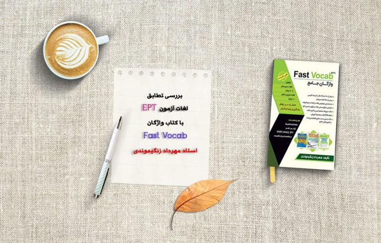 تطابق آزمون های EPT با کتاب لغت Fast Vocab