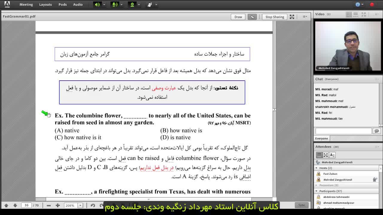کلاس آنلاین استاد مهرداد زنگیهوندی: جلسه دوم بهمن ۹۷