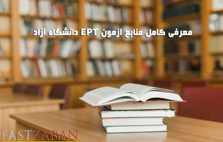 بهترین منابع آزمون EPT – منابع فارسی و انگلیسی