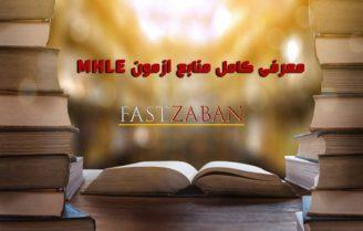 منابع آزمون MHLE - انگلیسی و فارسی + دانلود
