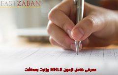 معرفی کامل آزمون MHLE وزارت بهداشت