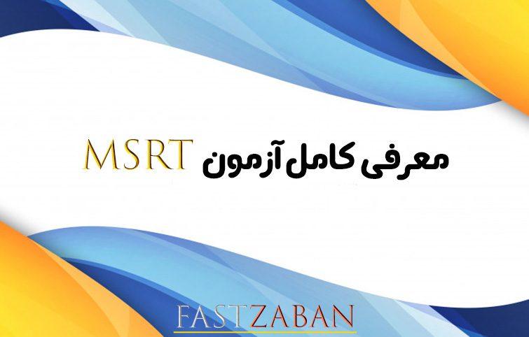 معرفی کامل آزمون زبان MSRT وزارت علوم