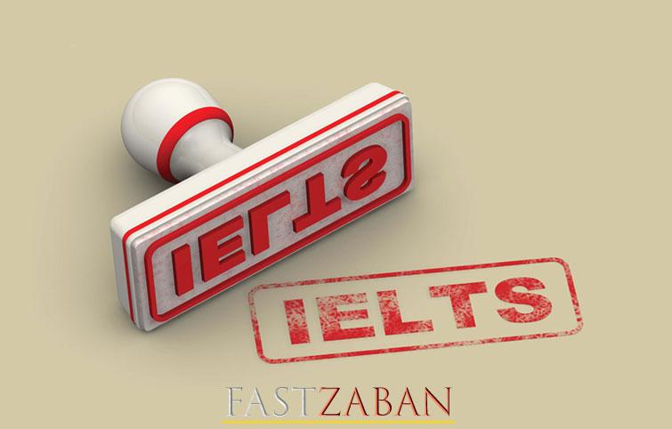 نرم افزار آموزشی ۱۱۰۰ واژه آزمون آیلتس