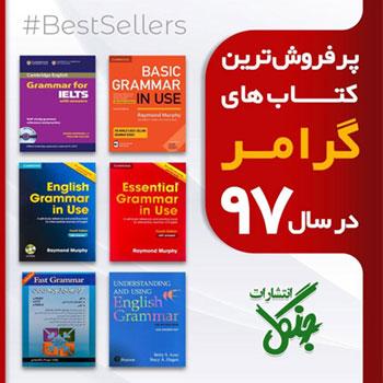 فست گرامر - پرفروش ترین منابع گرامر انتشارات جنگل در ایران سال ۹۷