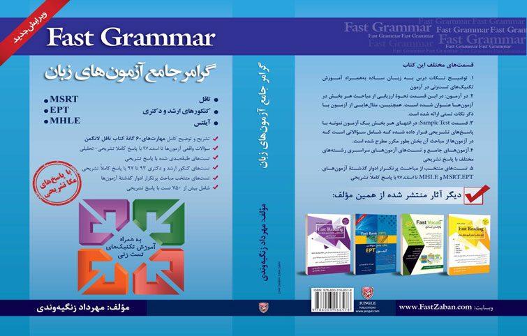 کتاب Fast Grammar گرامر جامع آزمون های زبان