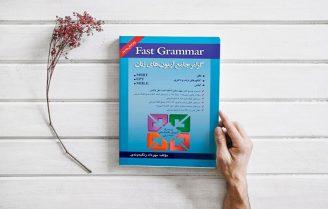 دانلود فصل ۱ کتاب Fast Grammar