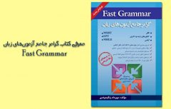 کتاب fast grammar چاپ شهریور ۹۸