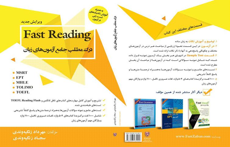 درک مطلب جامع آزمون های زبان Fast Reading – ویرایش جدید