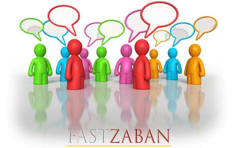 انجمن تخصصی آزمون های زبان