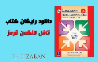 دانلود نسخه اصلی کتاب تافل لانگمن قرمز + کاملا رایگان