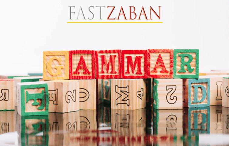 ۱۵ مبحث پرسوال گرامر آزمون های تخصصی زبان