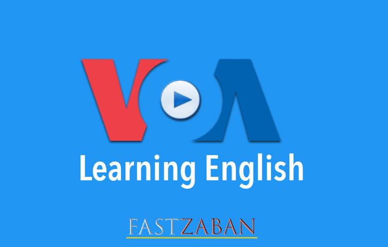 مجموعه آموزش زبان انگلیسی با VOA