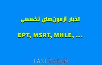 اخبار آزمونهای تخصصی ... ,EPT, MSRT, MHLE