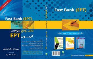 کتاب fast bank ept جلد اول