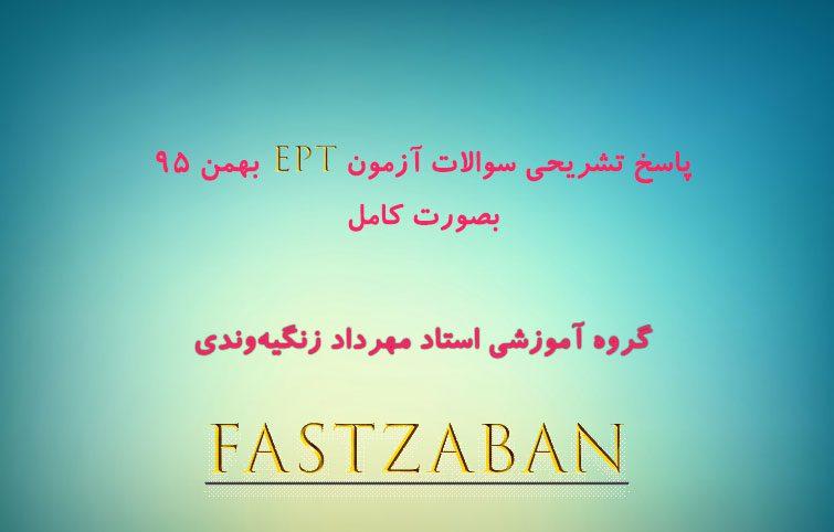 پاسخ تشریحی سوالات آزمون EPT بهمن ۹۵ – بصورت کامل