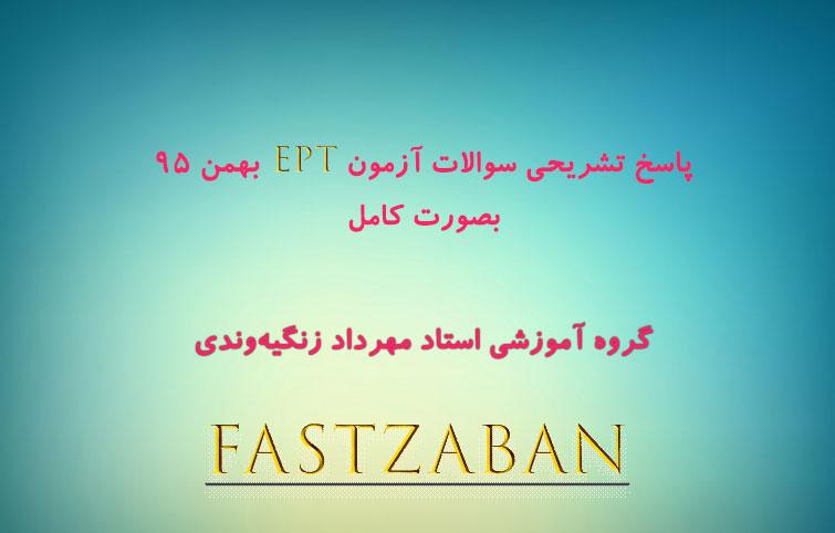 پاسخ تشریحی سوالات آزمون EPT بهمن ۹۵ - بصورت کامل