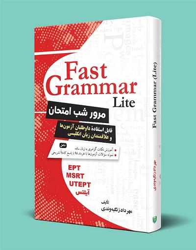 کتاب Fast Grammar Lite بنر