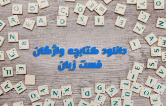 کتابچه واژگان آزمون های زبان
