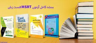 بسته کامل منابع آزمون MSRT وزارت علوم ویرایش آذر ۹۸ - با ارسال رایگان