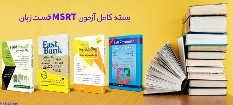 بسته کامل آزمون MSRT وزارت علوم ۹۸ – با ارسال رایگان