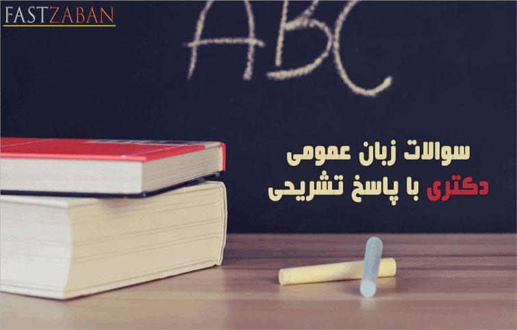 پاسخ تشریحی زبان عمومی آزمون دکتری ۹۶-بخش ۳