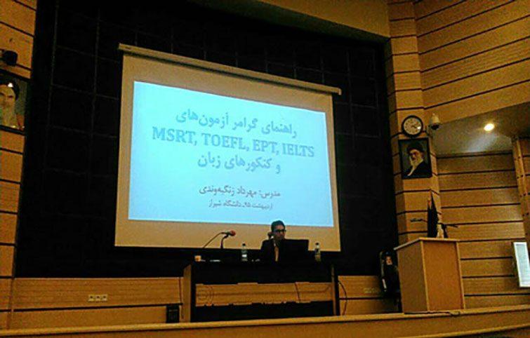 کارگاه آموزشی ۲ روزه MSRT دانشگاه شیراز