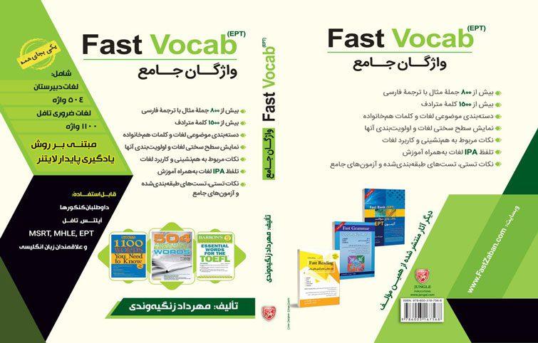 واژگان جامع آزمون های زبان Fast Vocab