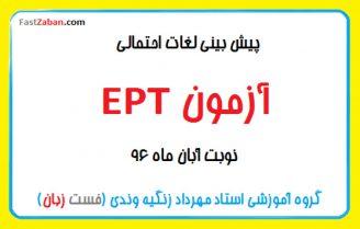 واژگان احتمالی آزمون EPT آبان ۹۶