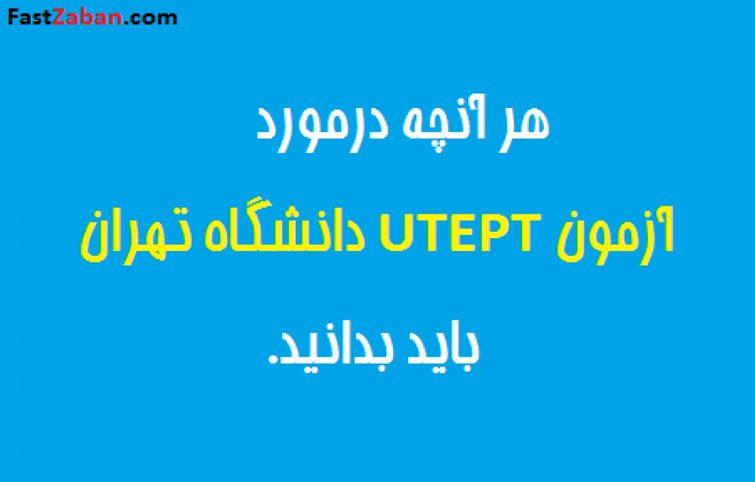 همه چیز درمورد آزمون UTEPT (آزمون زبان دکتری دانشگاه تهران)
