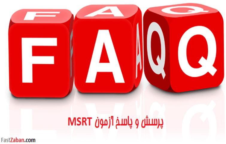 پرسش و پاسخ آزمون MSRT