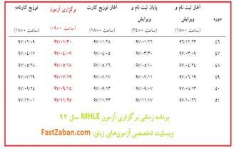 برنامه زمانی آزمون MHLE سال ۹۷