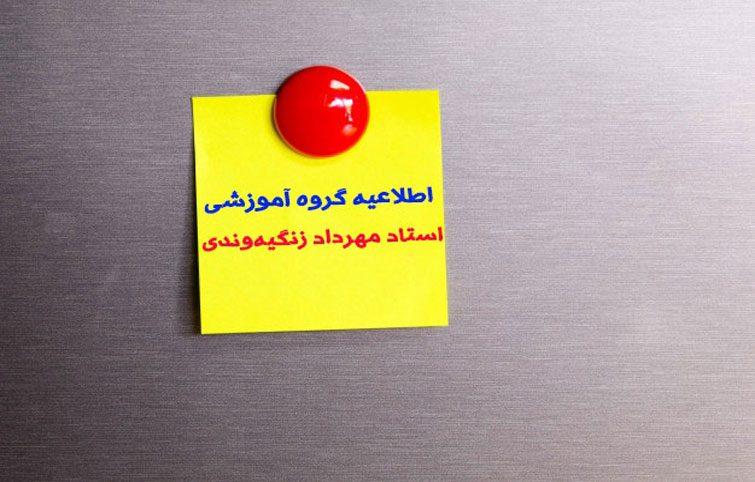 اطلاعیه گروه آموزشی فست زبان