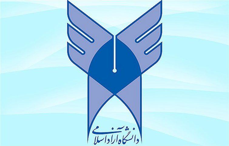 زمان آزمون جامع دانشجویان دوره دکتری دانشگاه آزاد اسلامی